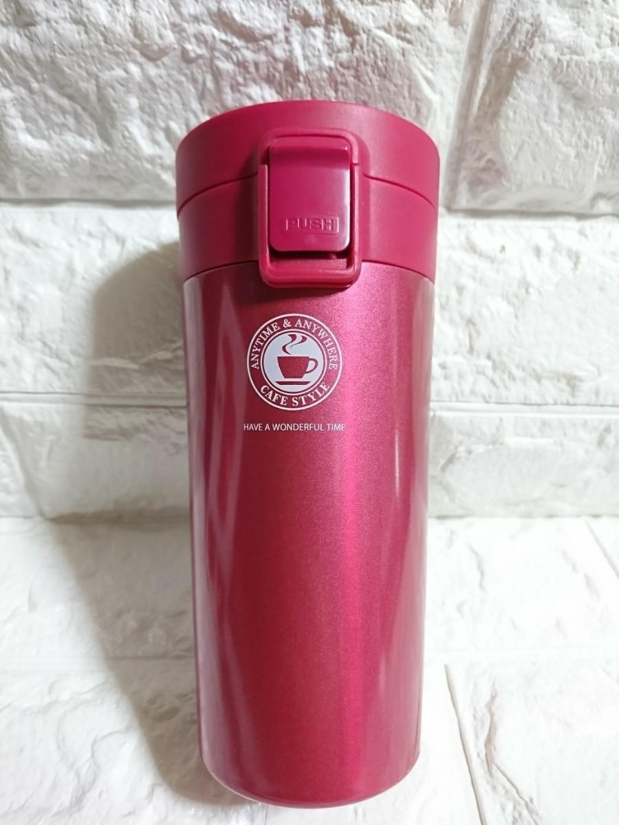 アスベル★ステンレス タンブラー 370ml【カフェ スタイル】希少ピンク★新品 ステンレスボトル 水筒 マグカップ コーヒー