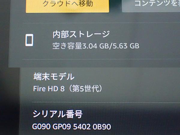 【中古 美品】Amazon Fire HD 8 第5世代 8GB ブルー SG98EG タブレット 本体 専用カバー 付属付き(LCA587-4)_画像10