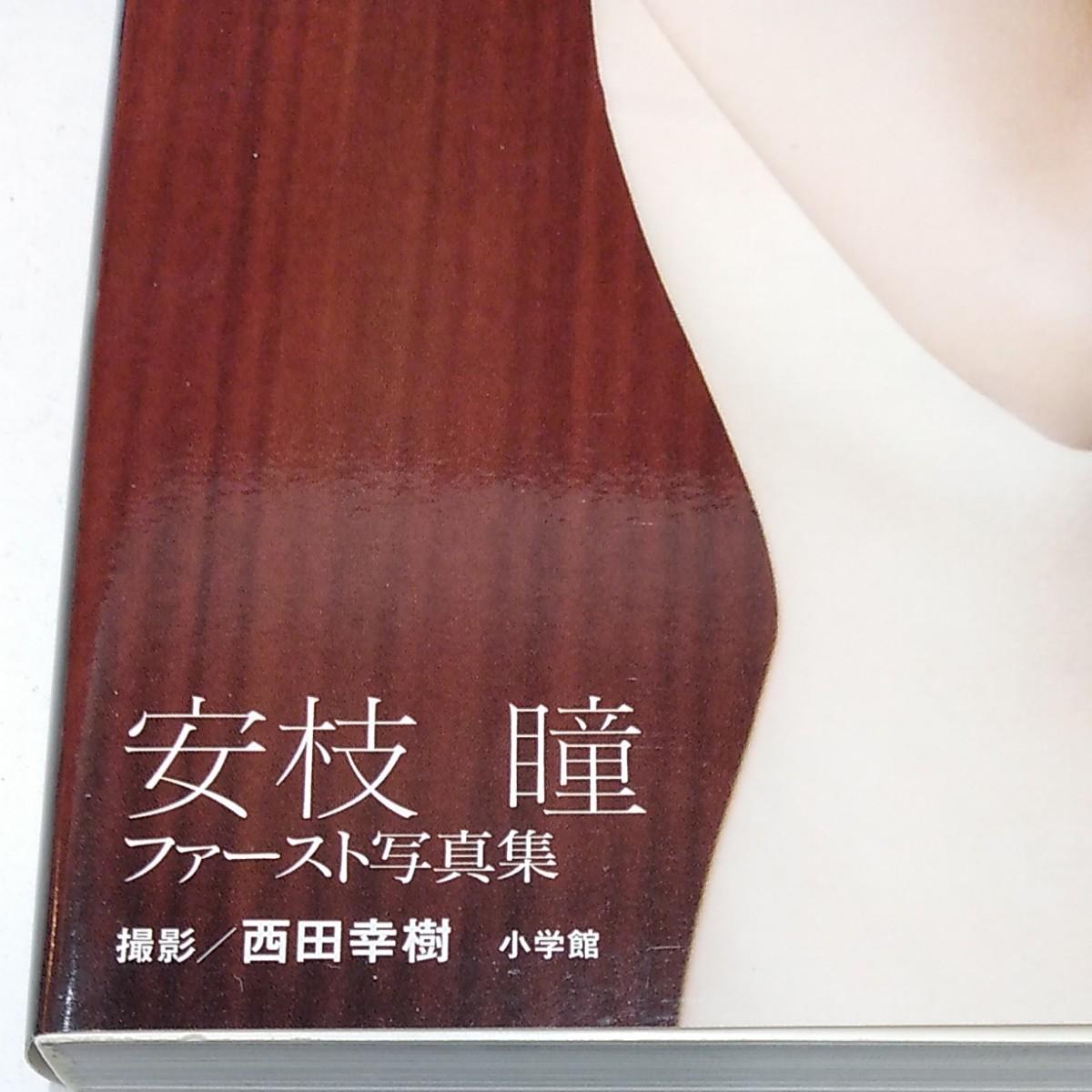 初版 安枝瞳 ファースト写真集