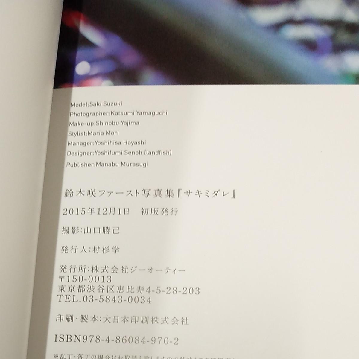 初版、帯付き 鈴木咲 ファースト写真集 サキミダレ