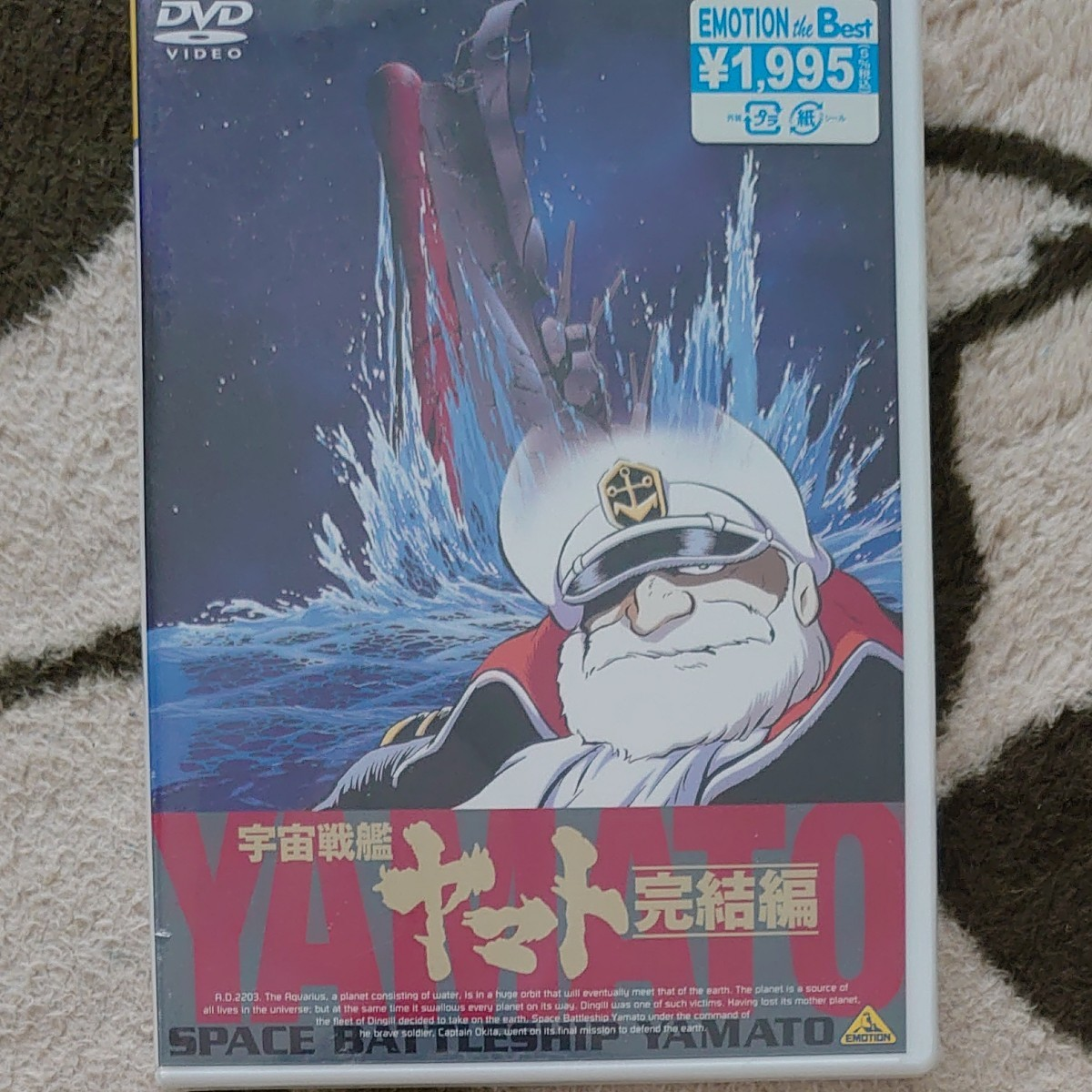 DVD 劇場版 宇宙戦艦ヤマト 全巻セット 松本零士 愛の戦士たち ヤマトよ永遠に 旅立ち DVDセット