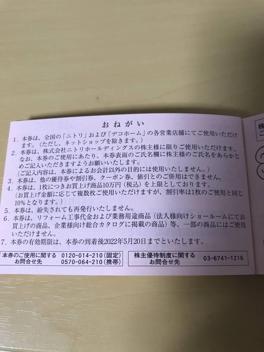 即決 ニトリHD 株主優待券 割引券 10%引 有効期限2022/5/20 送料63円_画像3