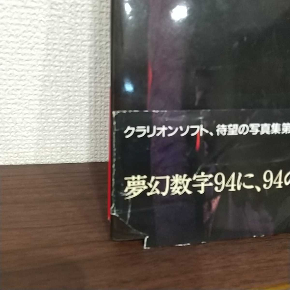 細川ふみえ 写真集 _画像2