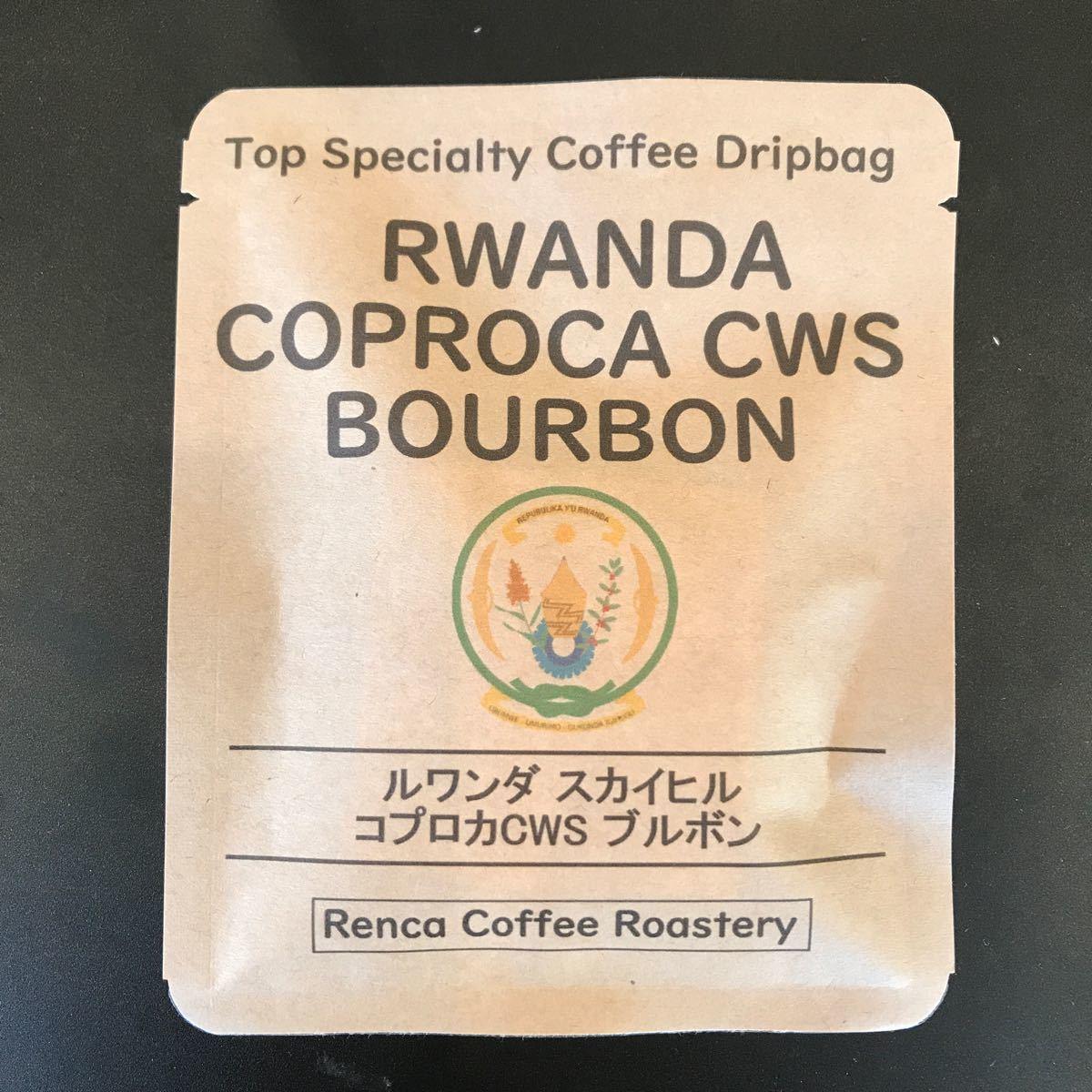 ドリップバッグ ルワンダ スカイヒル 中深煎り ドリップコーヒー 12袋