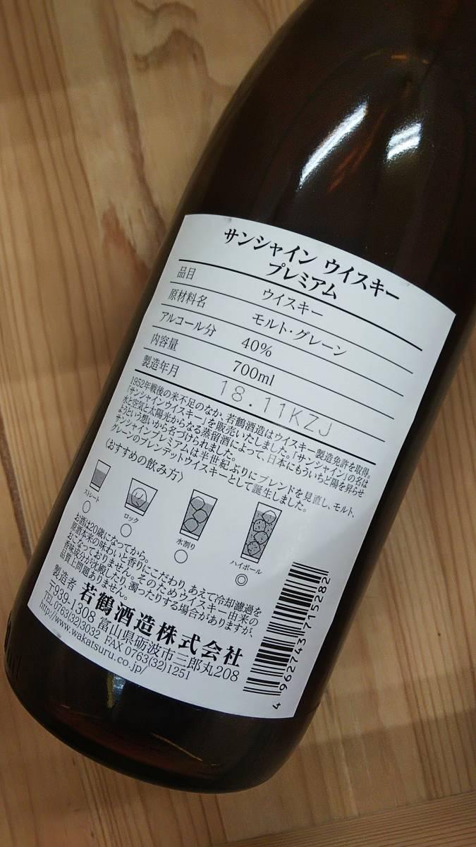サンシャイン ウイスキー プレミアム700ml 若鶴酒造/富山県_画像2