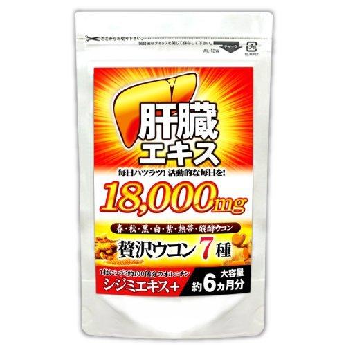 (約6ヵ月分/180粒)肝臓エキス+7種ウコン+シジミ(オルニチン)_画像1
