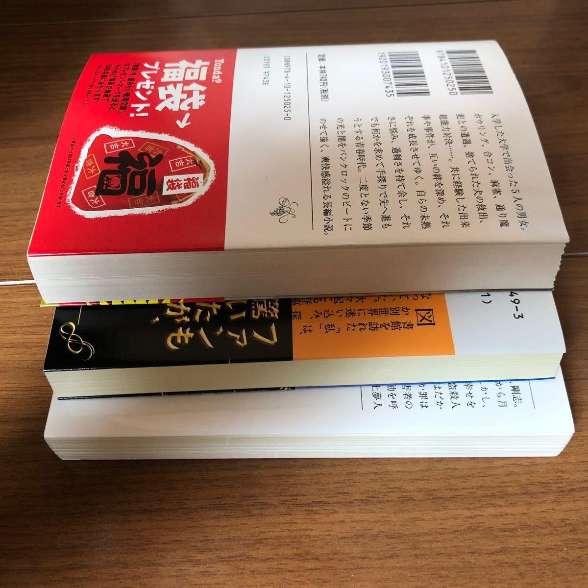 小説まとめ売り 名探偵の呪縛 手紙 東野圭吾 - 砂漠 伊坂幸太郎