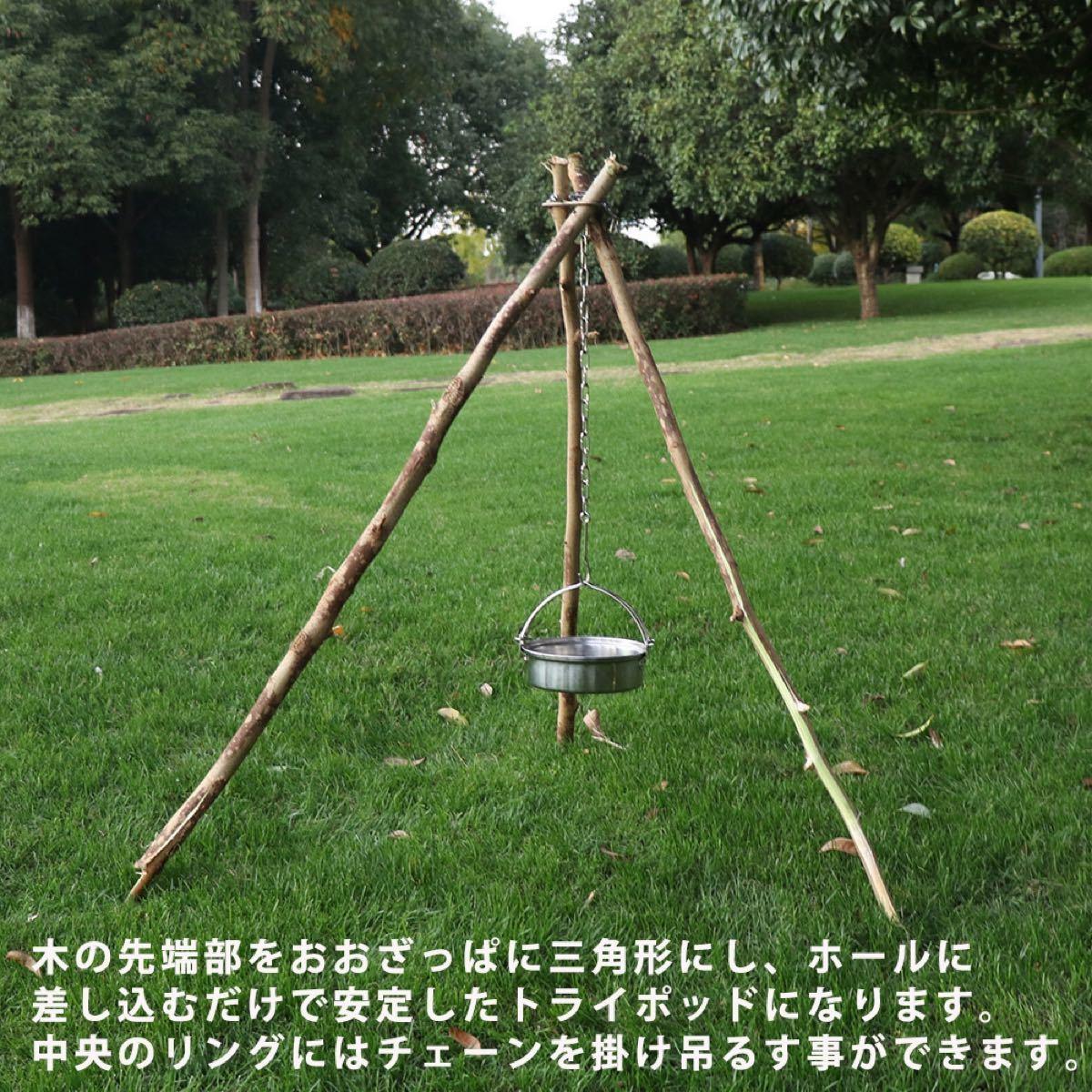 トライポッド 焚き火 三脚 チェーン 収納袋付き ソロキャンプ スタンド 枝木