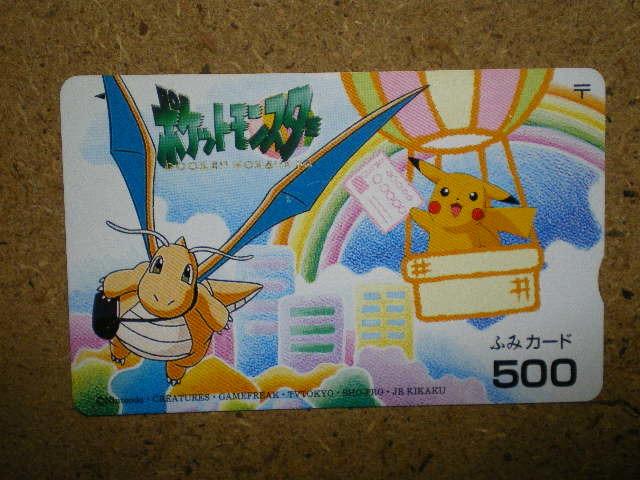 char・9711 ポケットモンスター ポケモン ピカチュウ 未使用 500円 ふみカード 使用不可_画像1