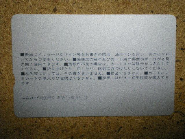char・9711 ポケットモンスター ポケモン ピカチュウ 未使用 500円 ふみカード 使用不可_画像2
