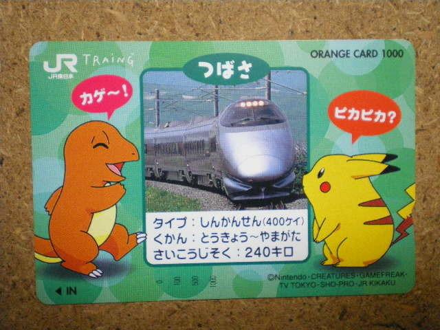 char・9903 ポケットモンスター ポケモン ピカチュウ 新幹線 つばさ 未使用 1000円 オレンジカード_画像1