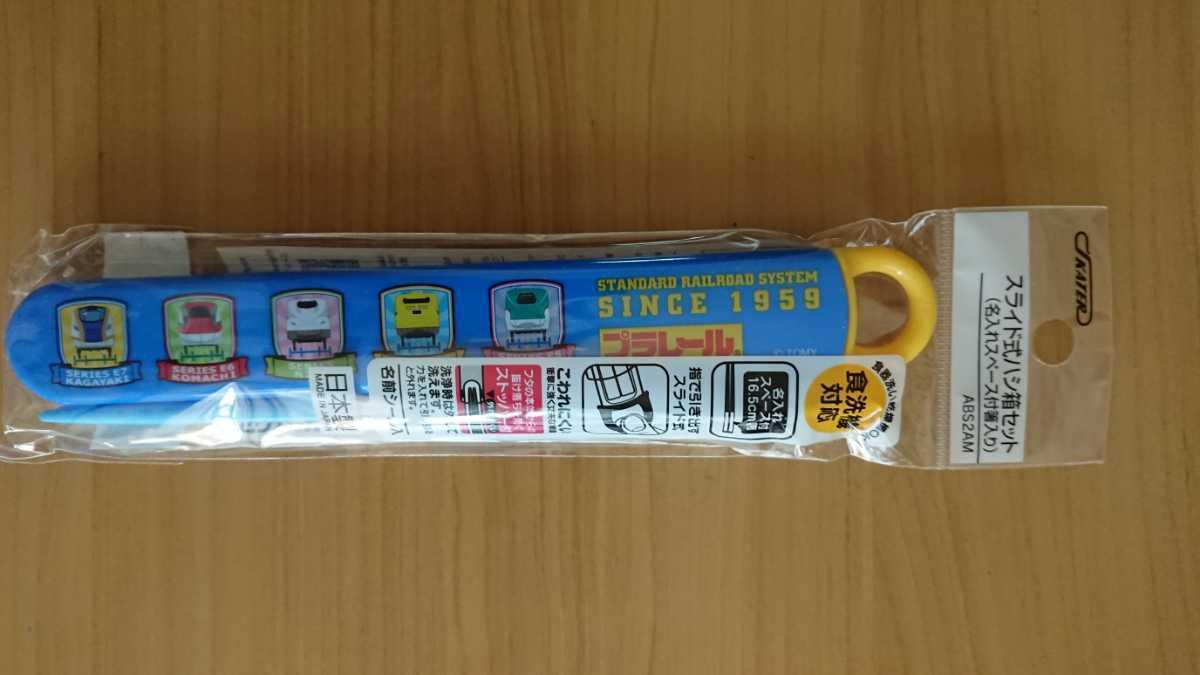 プラレールスライド式お箸とケースセット食洗器対応日本製_画像1