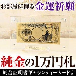 10円スタート 純金の1万円札 新品・未使用 金の価格高騰にてチャンス