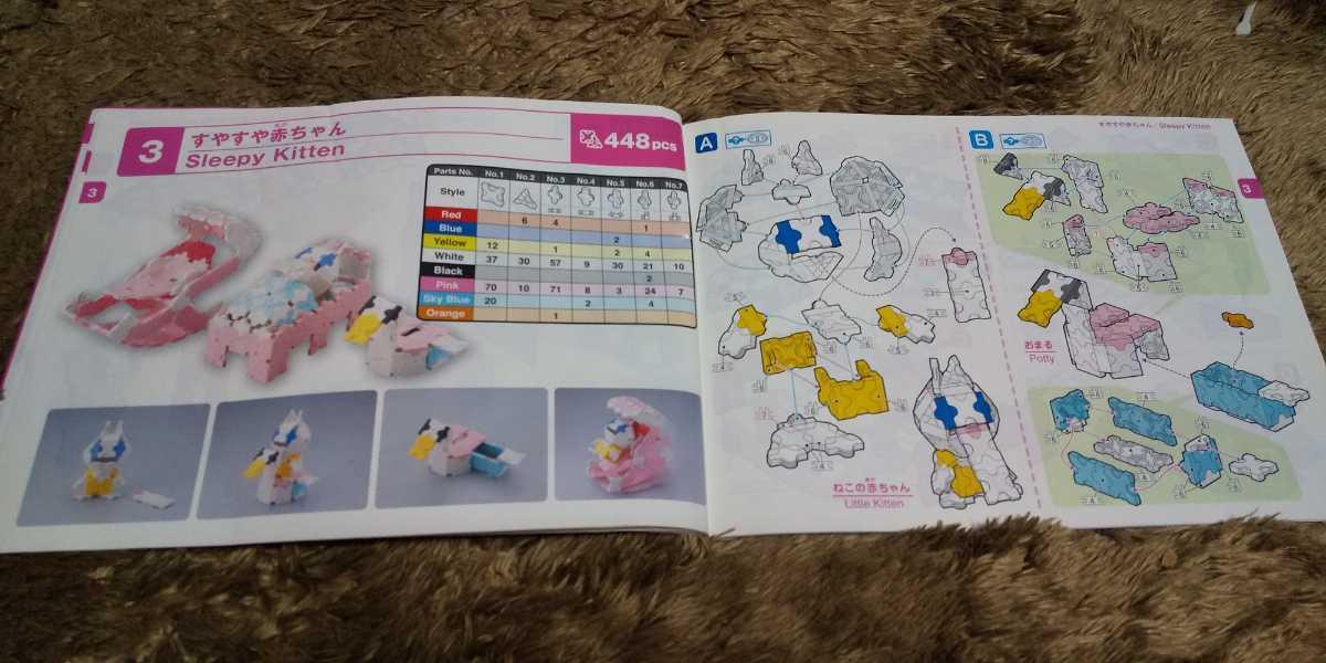 ラキュー LaQ IMAGINAL Girl's Instruction Guide 説明書、作り方 バニーのハッピーキッチン、ネコのアイスクリーム屋さん他 知育玩具 _画像4