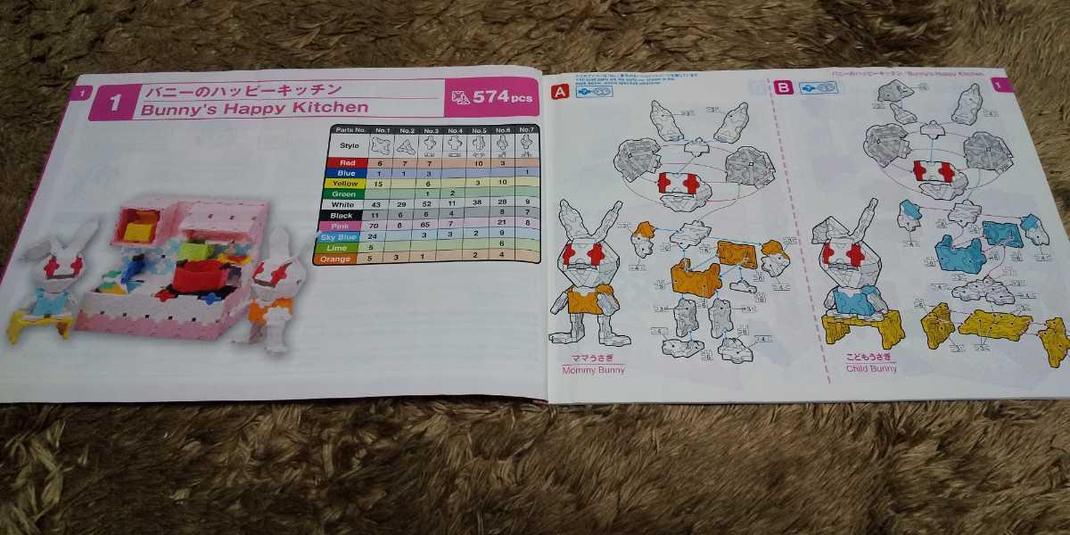 ラキュー LaQ IMAGINAL Girl's Instruction Guide 説明書、作り方 バニーのハッピーキッチン、ネコのアイスクリーム屋さん他 知育玩具 _画像2