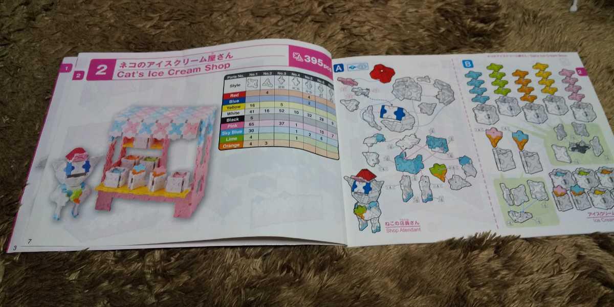 ラキュー LaQ IMAGINAL Girl's Instruction Guide 説明書、作り方 バニーのハッピーキッチン、ネコのアイスクリーム屋さん他 知育玩具 _画像3