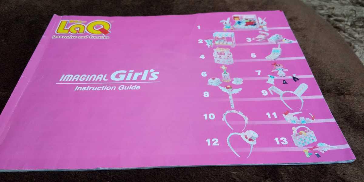 ラキュー LaQ IMAGINAL Girl's Instruction Guide 説明書、作り方 バニーのハッピーキッチン、ネコのアイスクリーム屋さん他 知育玩具 _画像1