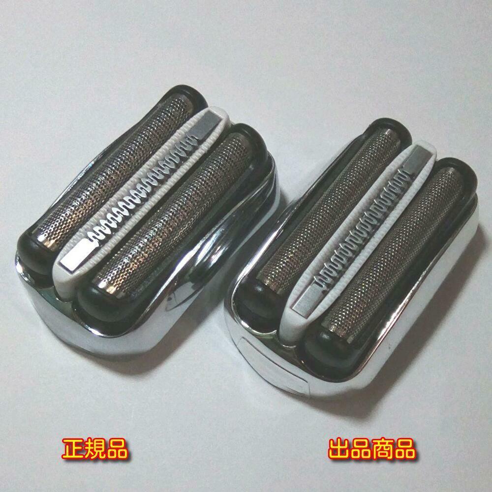 ブラウン 替刃 シリーズ3 32B 網刃 内刃 シェーバー  相互品 BRAUN 。