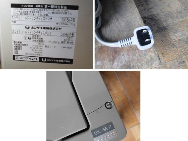 中古厨房 ホシザキ 業務用 1口 コールド ドリンクディスペンサー DIC-5A-P コーヒー ドリンクバー 飲食店 店舗 W260×D455×H650mm_画像4