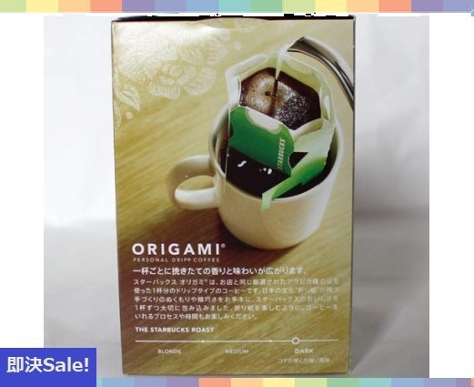 新品&即決!スターバックス オリガミドリップコーヒー カフェベロナ 6個 )特引_画像4