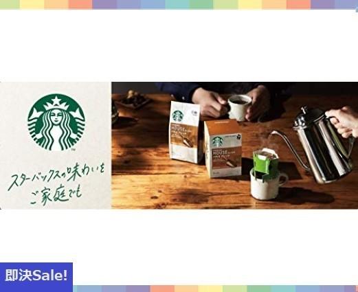 新品&即決!スターバックス オリガミドリップコーヒー カフェベロナ 6個 )特引_画像6