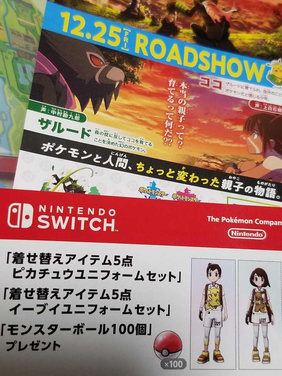 ポケットモンスター ソード エキスパンションパス ソフト ポケモン switch
