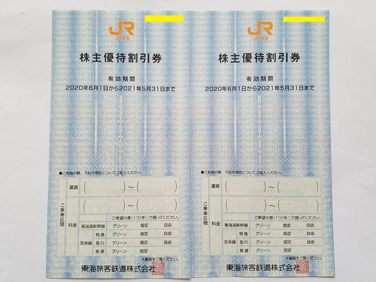 ★JR東海 株主優待割引券2枚(2021年5月31日⇒2022年6月30日に延長)_画像1