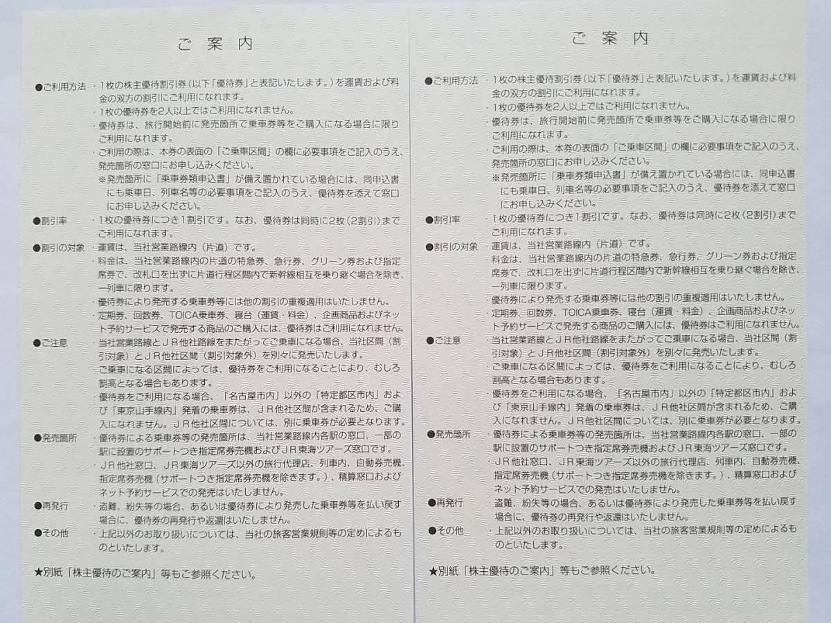 ★JR東海 株主優待割引券2枚(2021年5月31日⇒2022年6月30日に延長)_画像2