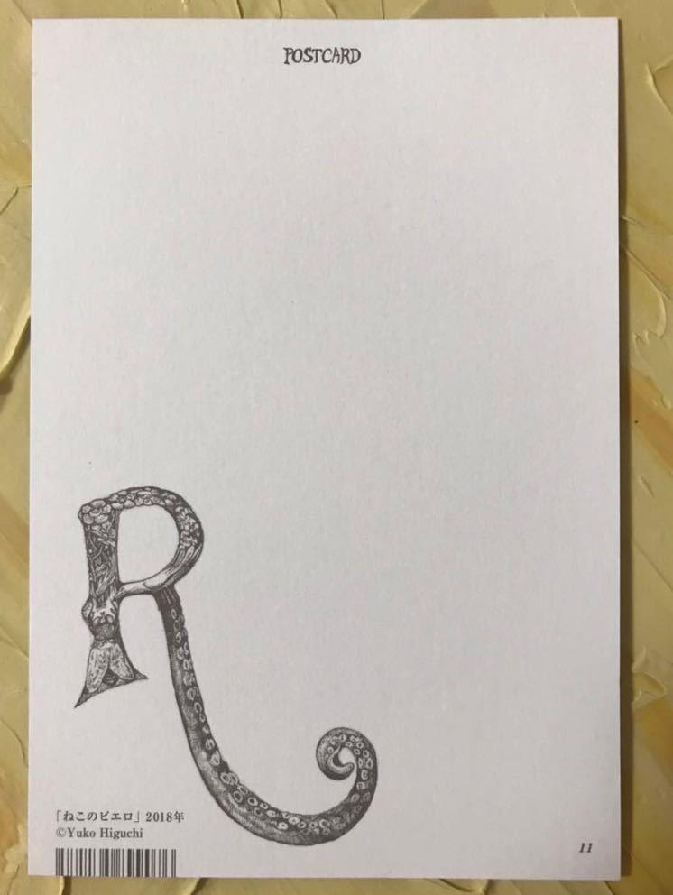 ヒグチユウコ サーカス展 ポストカード 「ねこのピエロ」_画像2