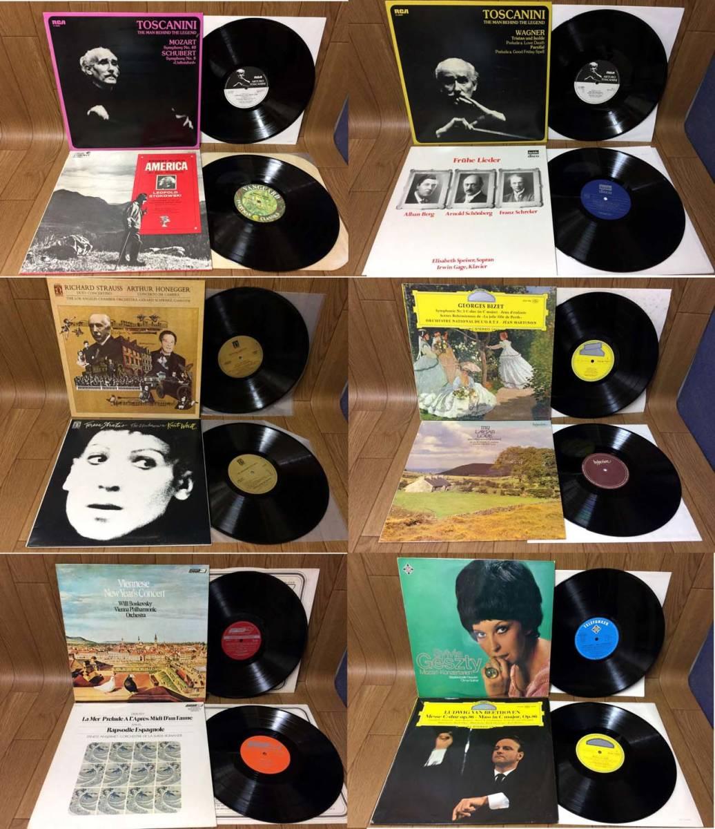 ♪輸入盤 LP クラシック 「76タイトル」 ピアノ 管弦楽 声楽など まとめ♪_画像2