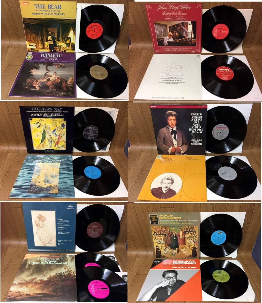 ♪輸入盤 LP クラシック 「76タイトル」 ピアノ 管弦楽 声楽など まとめ♪_画像6