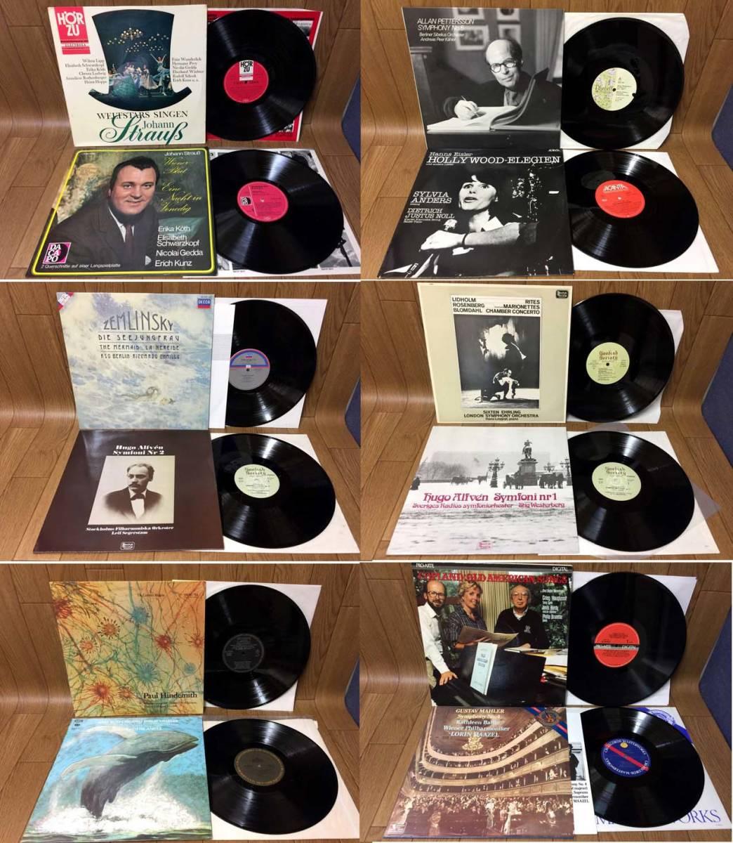 ♪輸入盤 LP クラシック 「76タイトル」 ピアノ 管弦楽 声楽など まとめ♪_画像4
