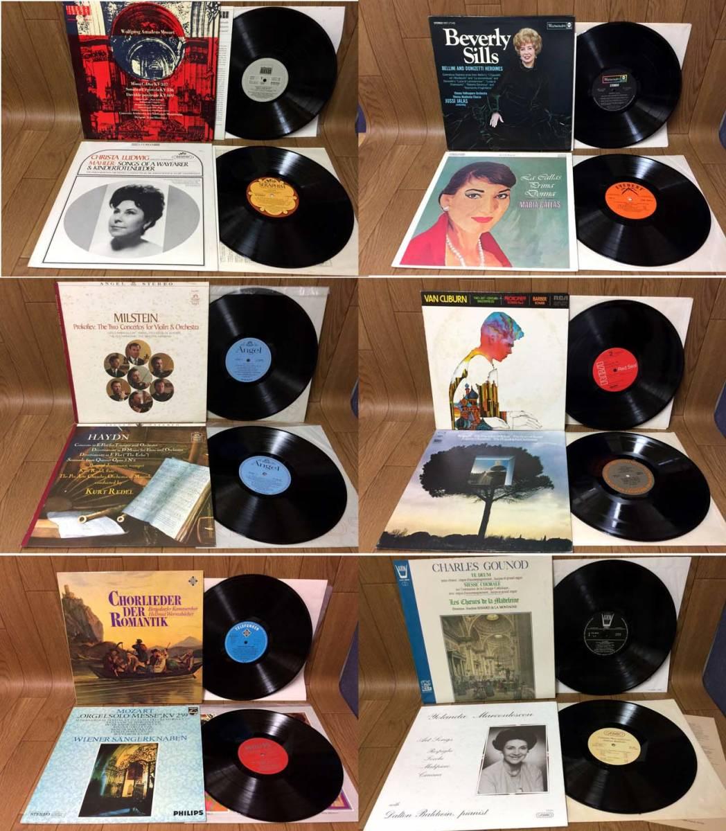 ♪輸入盤 LP クラシック 「76タイトル」 ピアノ 管弦楽 声楽など まとめ♪_画像7