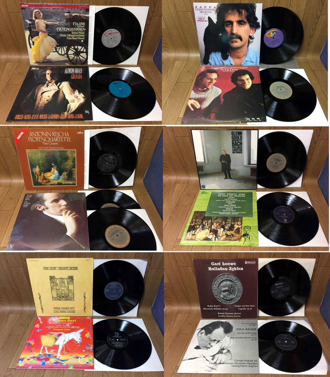 ♪輸入盤 LP クラシック 「76タイトル」 ピアノ 管弦楽 声楽など まとめ♪_画像5