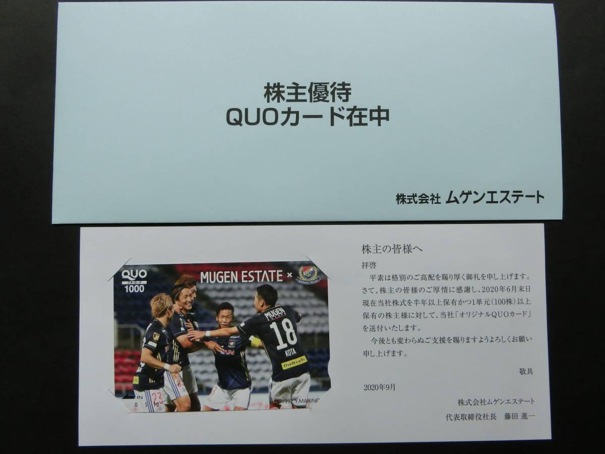 クオカード 1,000円1枚 (㈱ムゲンエステート株主優待品・台紙付き)_画像2