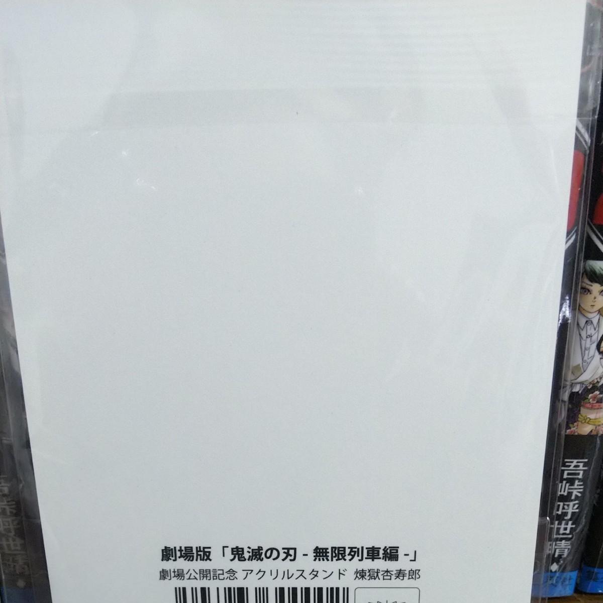 劇場版「鬼滅の刃」無限列車編 煉獄杏寿郎アクリルスタンド