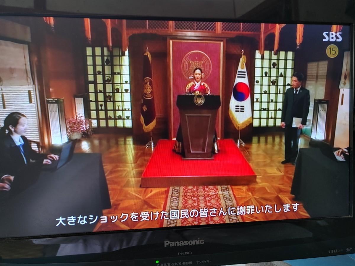韓国ドラマDVD「皇后の品格」★レーベル印刷なし