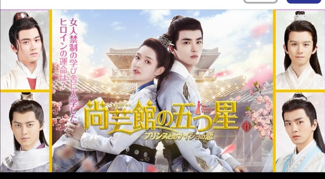 中国ドラマ 尚芸館の五つ星  ブルーレイ