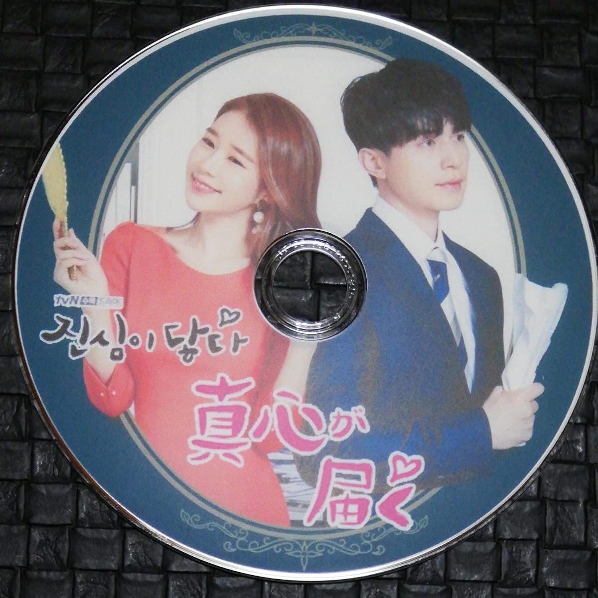 韓国ドラマ 「真心が届く」   ブルーレイ