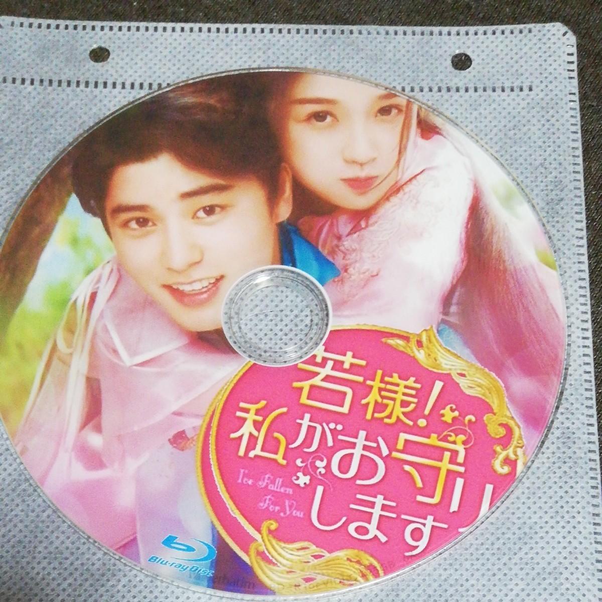 中国ドラマ「若様!私がお守りします」ブルーレイ 即日発送