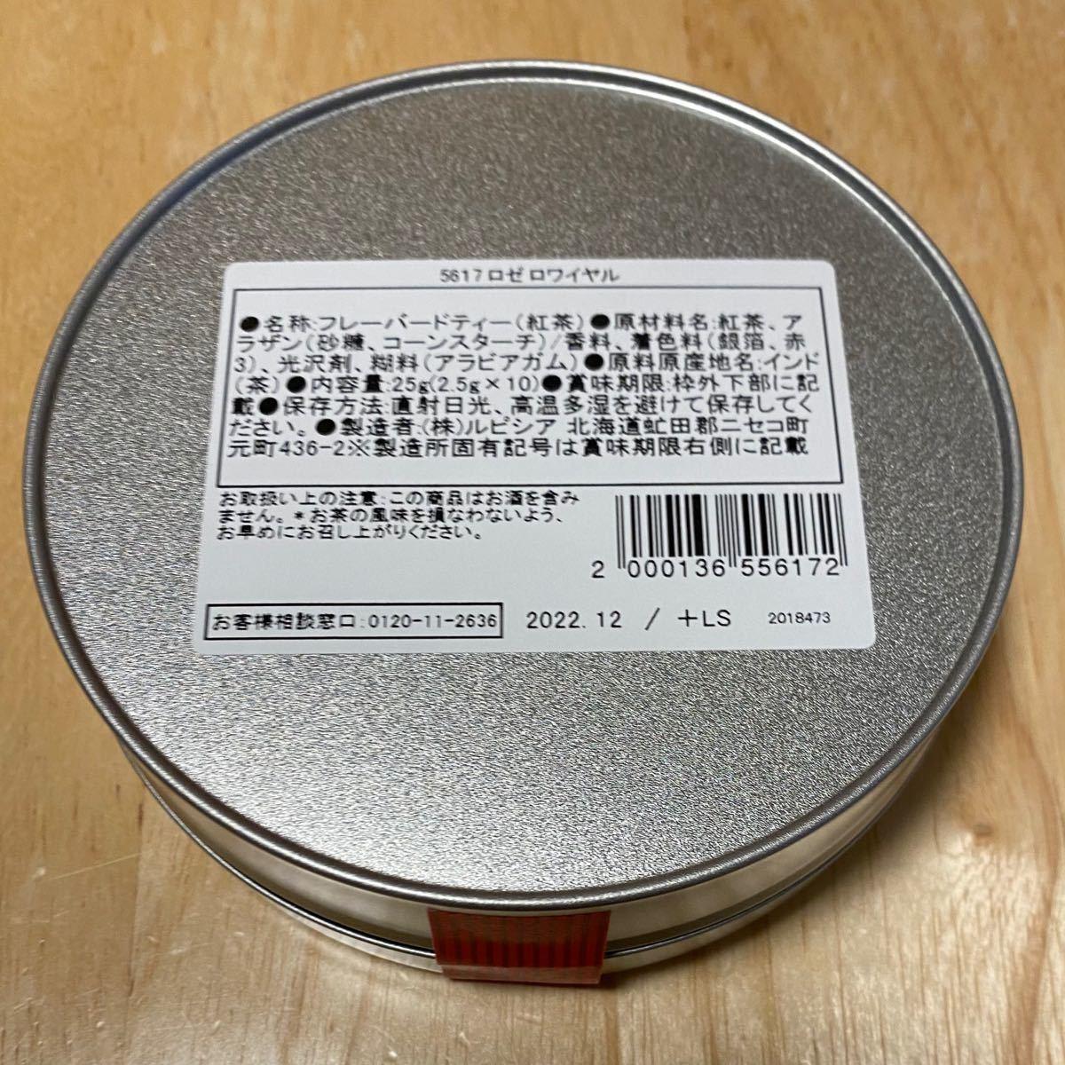 ルピシア 紅茶 ベルエポック ロゼロワイヤル セット LUPICIA