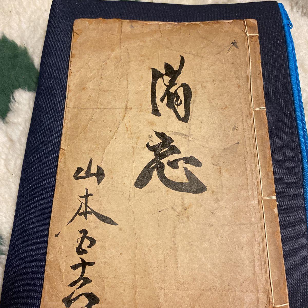 ★元帥海軍大将山本五十六/直筆備忘/旧日本軍/海軍