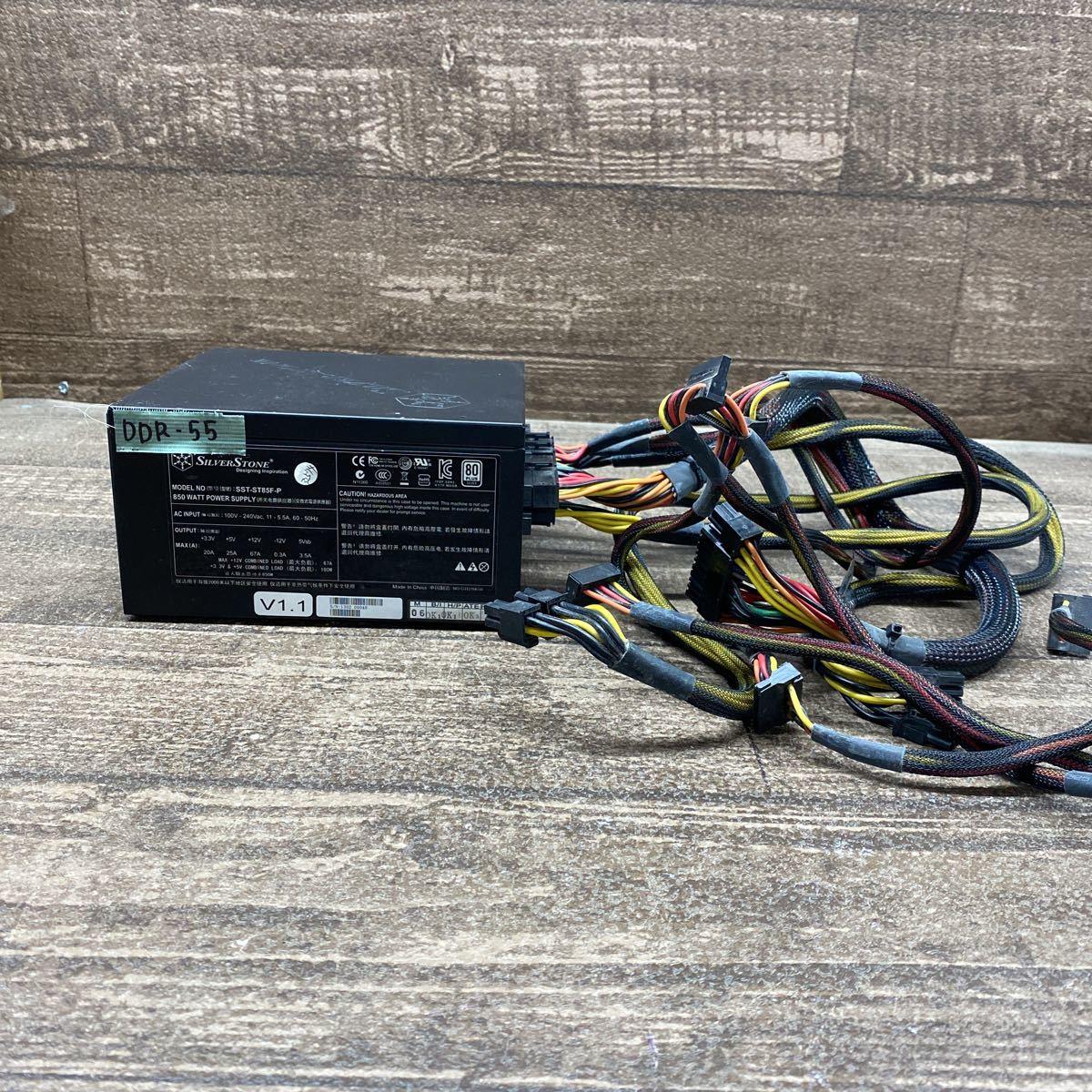 DDR-55 激安 PCパーツ大売り出し SILVER STONE SST-ST85F-P 850W 電源BOX 電源ユニット 中古品