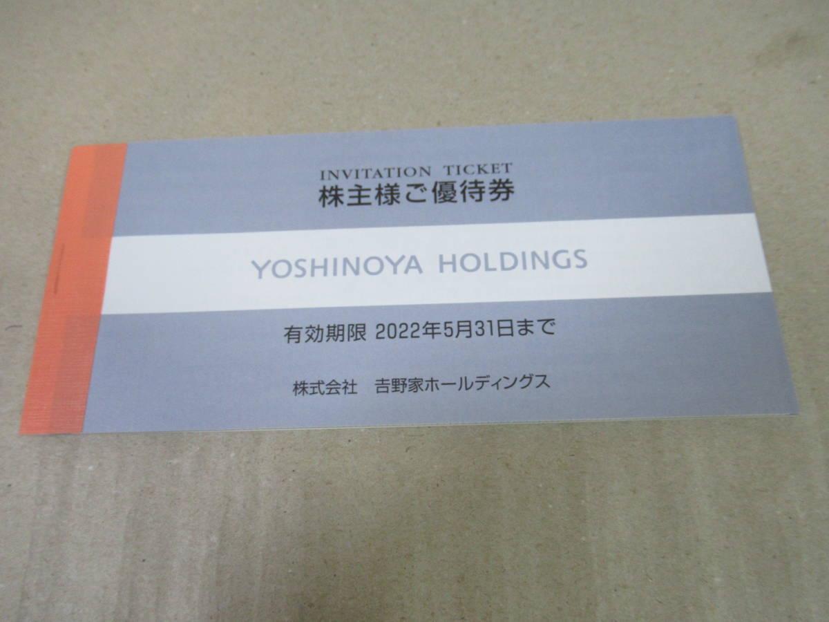 ★☆吉野家 株主優待券3000円分 (300円券 x10) 有効期限2022年5月31日まで☆★_画像1