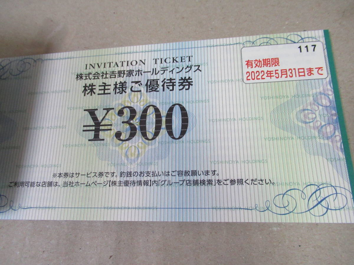 ★☆吉野家 株主優待券3000円分 (300円券 x10) 有効期限2022年5月31日まで☆★_画像2