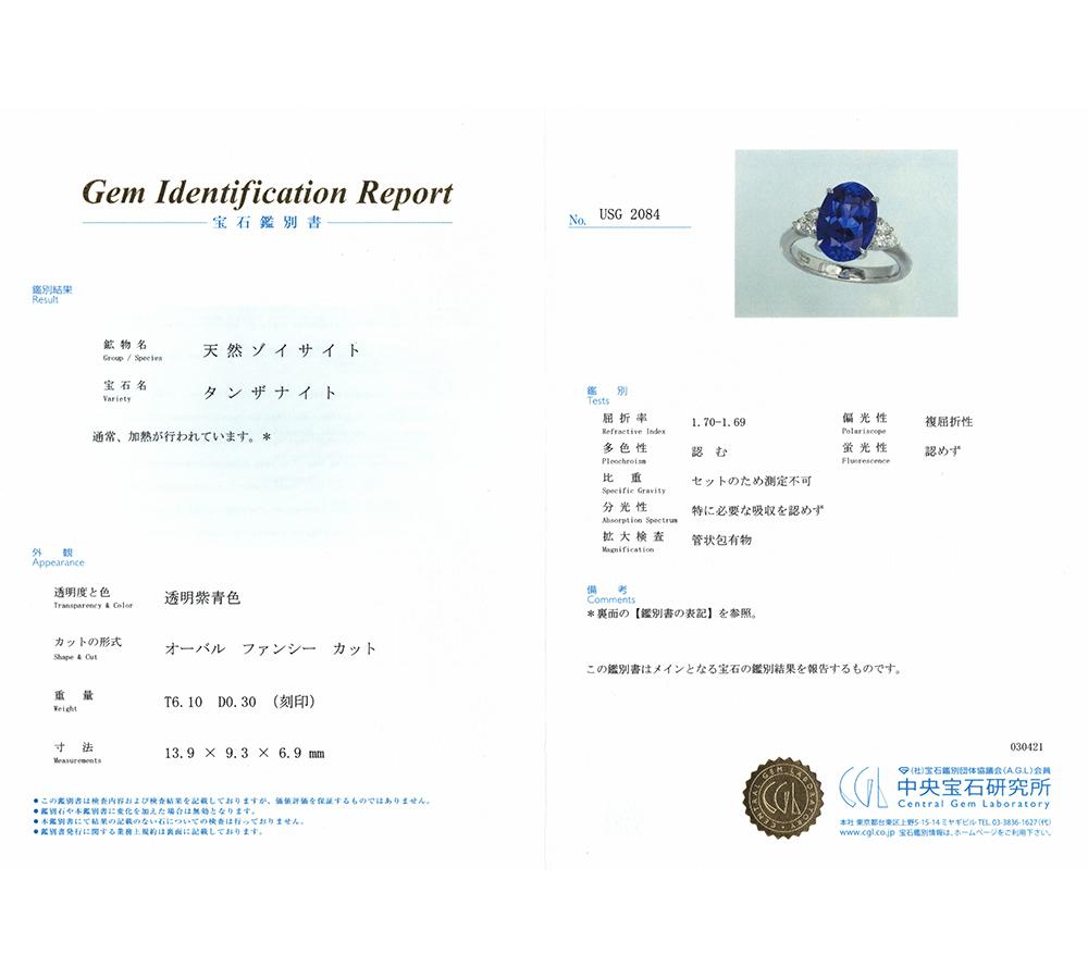 タンザナイト6.10ct ダイヤモンド 計0.30ct プラチナ900 17号 リング・指輪【中古】_画像6