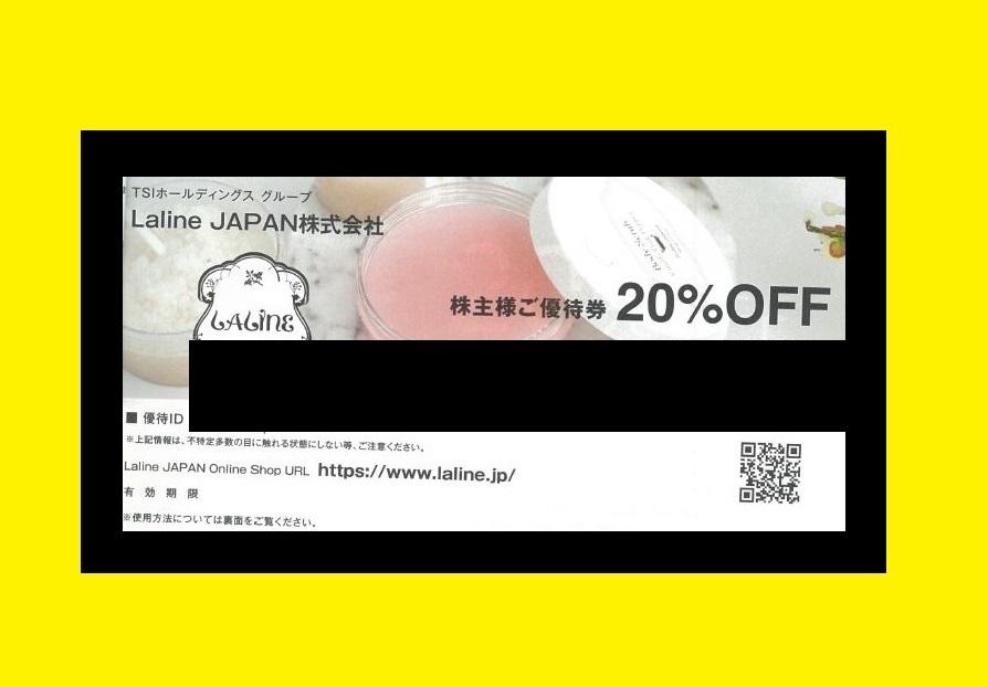 3枚有【即決/送料不要!】 Laline Japan 20% OFF券 ★ TSI 株主 優待 券 2021/11/末迄 ( Laline Japan ONLINE SHOP ラリン 割引券 クーポン_画像1