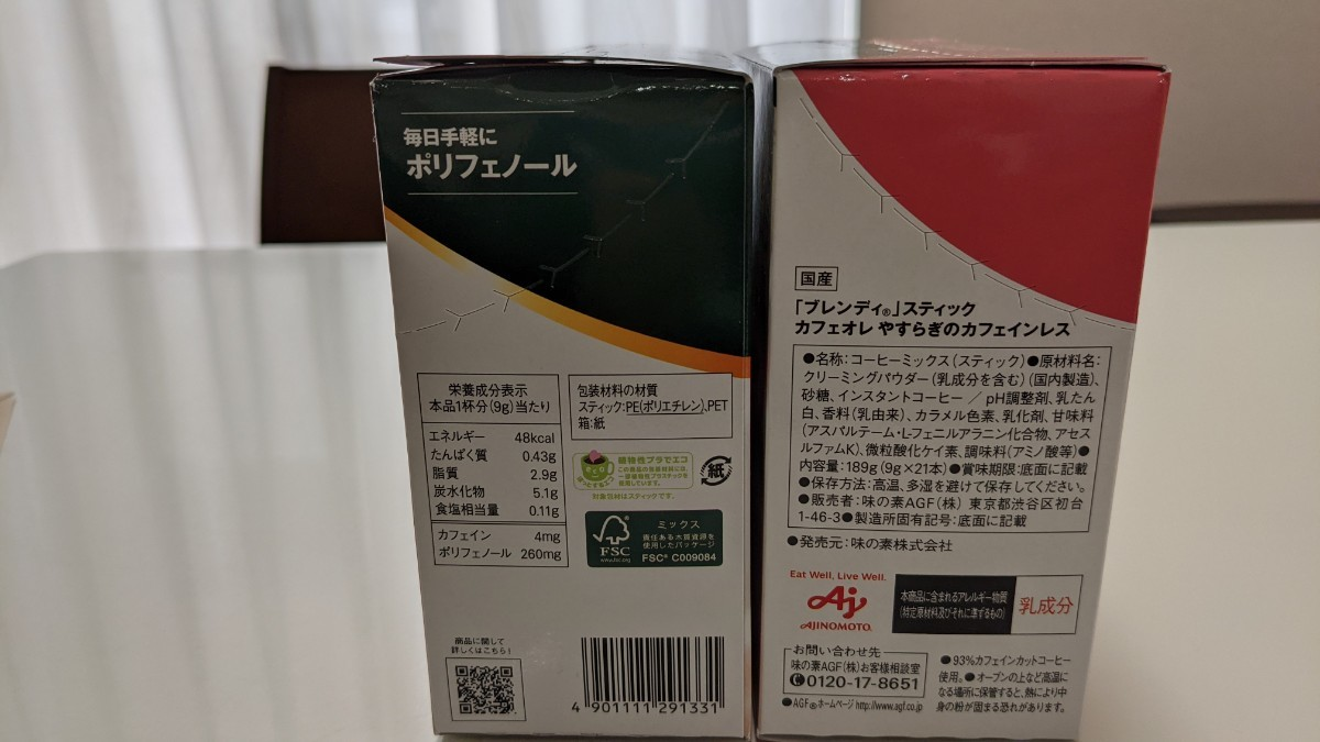 味の素AGF ブレンディ スティック カフェオレ やすらぎのカフェインレス 21本入×2箱