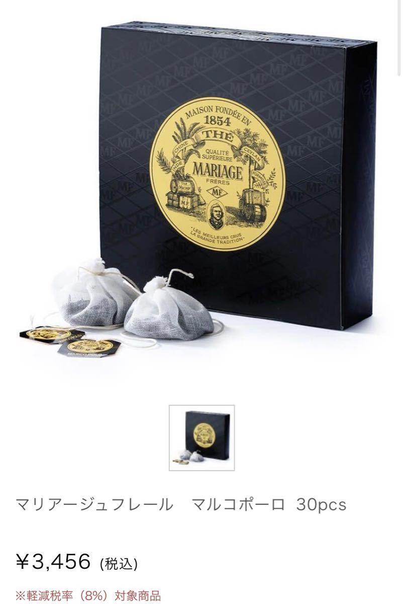 DEAN&DELUCA マリアージュフレール マルコポーロ ティーバッグ 紅茶 紅茶専門店