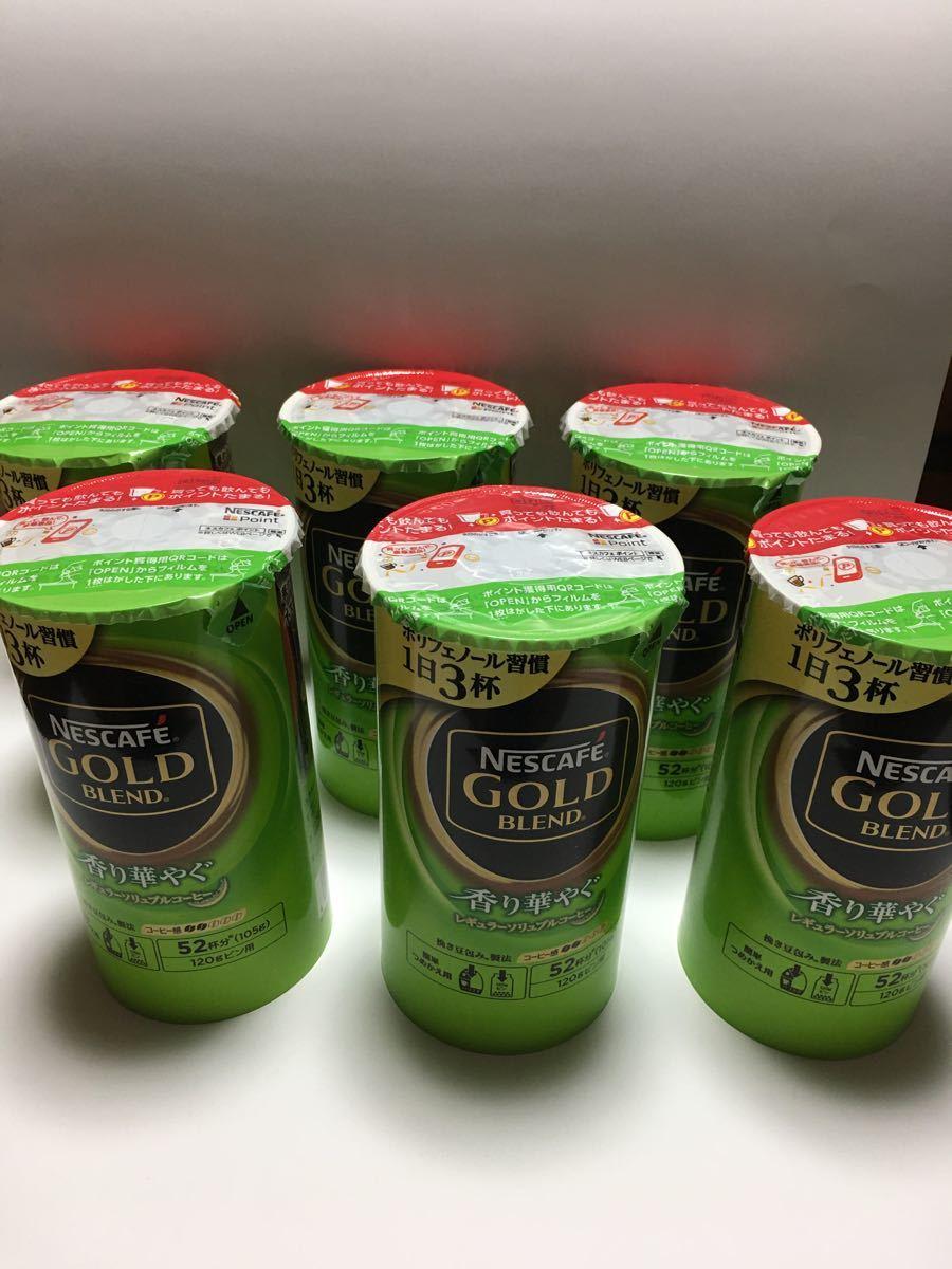 【値下げしました】ネスカフェバリスタ ゴールドブレンド 香り華やぐ レギュラーソリュブルコーヒー 詰め替え 105g×6本